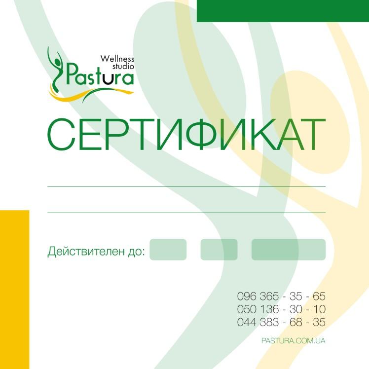 подарунковий сертифікат - Wellness studio Pastura 2